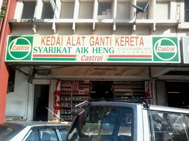 Syarikat aik heng for Heng kunthea jewelry shop