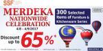 SSF Home:  Merdeka Nationwide Celebration 4 August - 4 September 2017.
