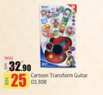 Lulu Hypermarket - Cartoon Transform Guitar